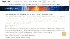 Корпоративный информационный сайт