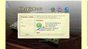 Старая версия сайта (<a href='http://site.opiums.eu/old' target='_blank'>Ссылка</a>)