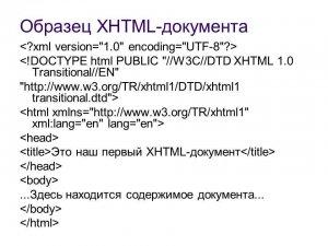 XHTML образец